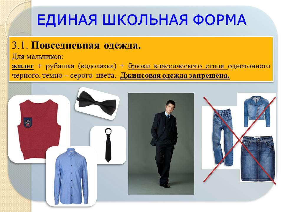 Требования К Одежде
